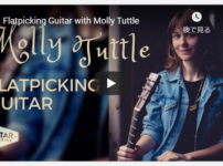 Molly Tuttle ギターレッスン